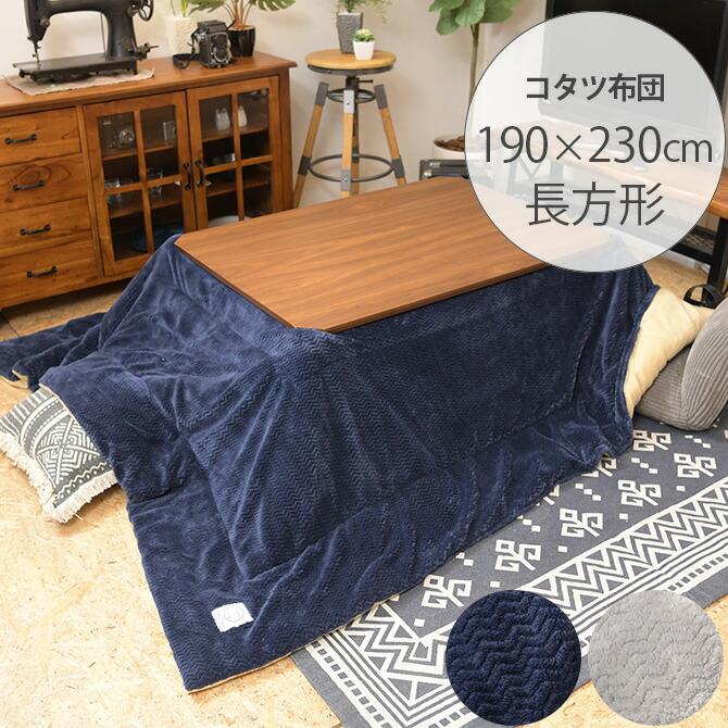 薄掛けこたつ布団 長方形 幅190×奥行230cm