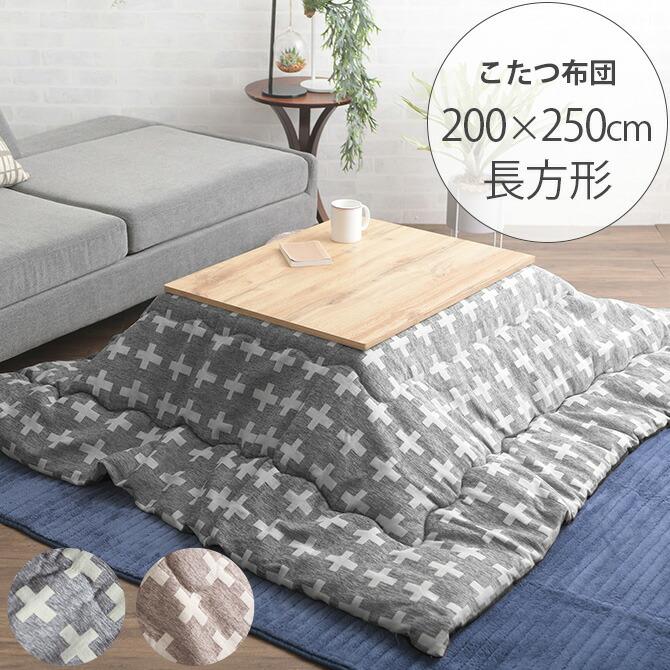 BERN ベルン こたつ布団 200×250cm