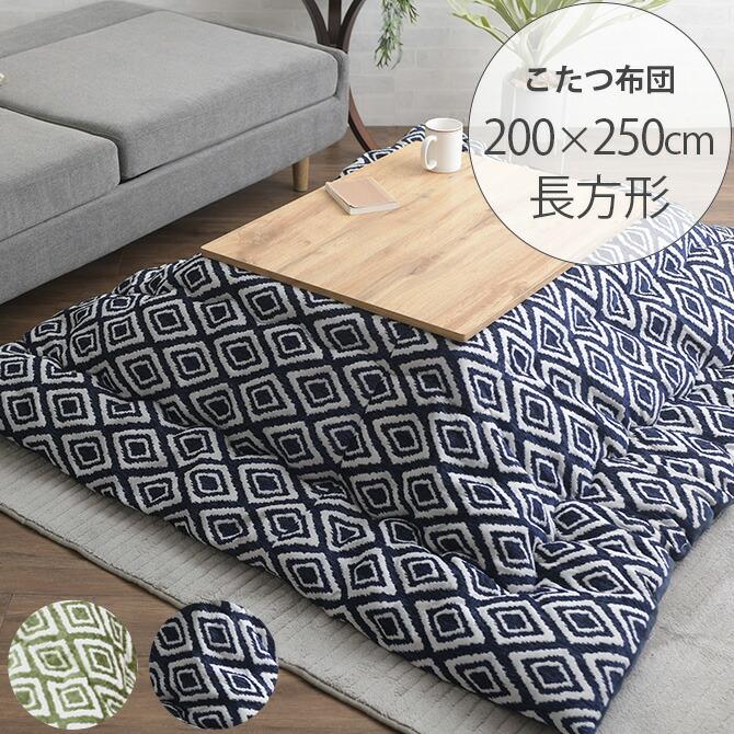 HAMINA ハミナ こたつ布団 200×250cm
