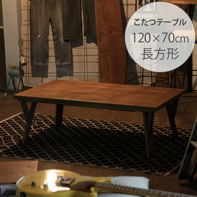RUDE III ルード3 こたつテーブル 幅120cm