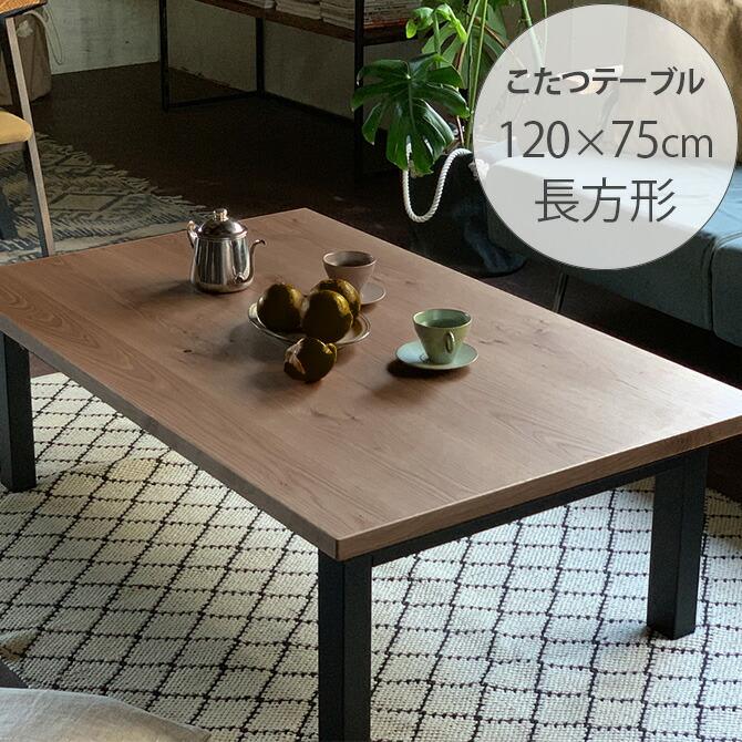 SAI サイ こたつテーブル 長方形 幅120cm ウォルナット