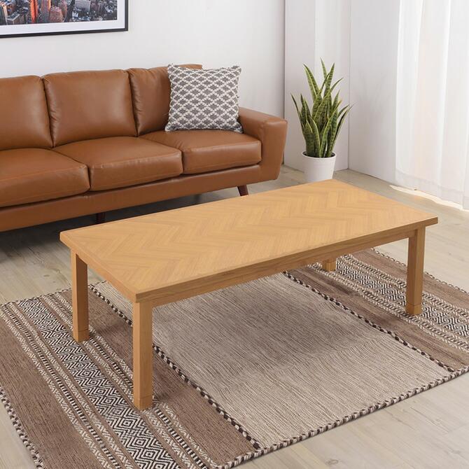 ヘリンボーン 長方形こたつテーブル 幅130cm