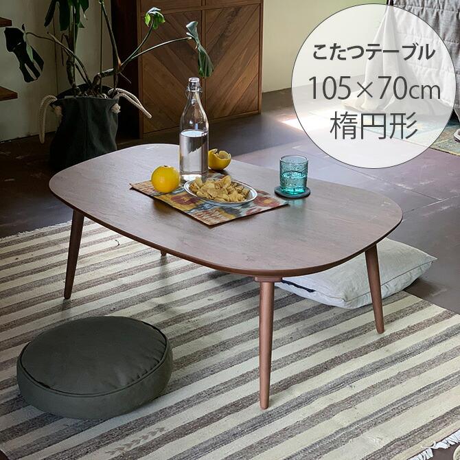 Rasmo ラスモ こたつテーブル 楕円形 幅105cm