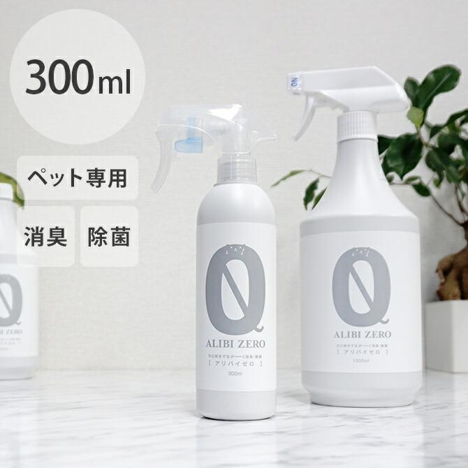 ペット専用消臭・除菌スプレー ALIBI ZERO(アリバイゼロ) 300ml