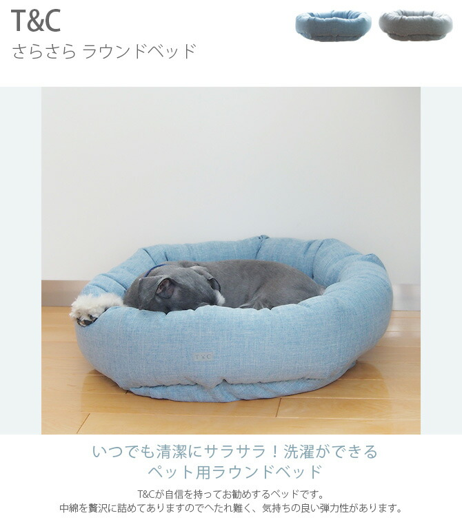 T&C さらさら ラウンドベッド  犬 猫 ベッド 洗濯OK サラサラ TOMMY&CATTY シンプル