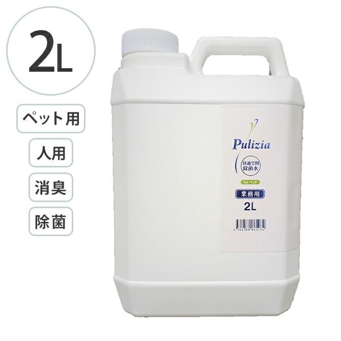除菌消臭水 業務用 2L