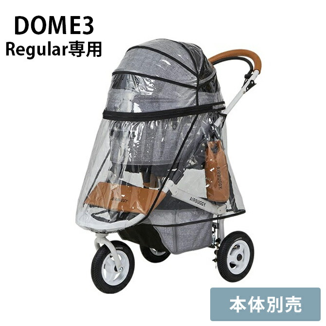 DOME3 レインカバー レギュラー