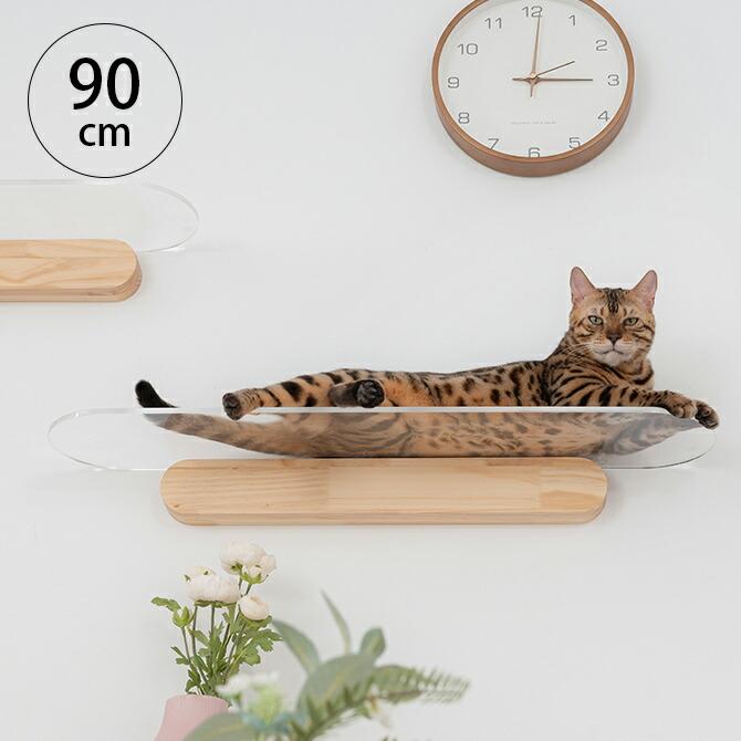 OBLONG 透明キャットステップ 90cm
