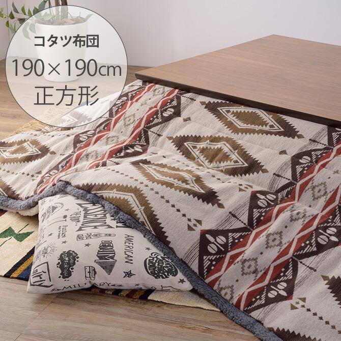 薄掛けこたつ布団 正方形 オルテガ調