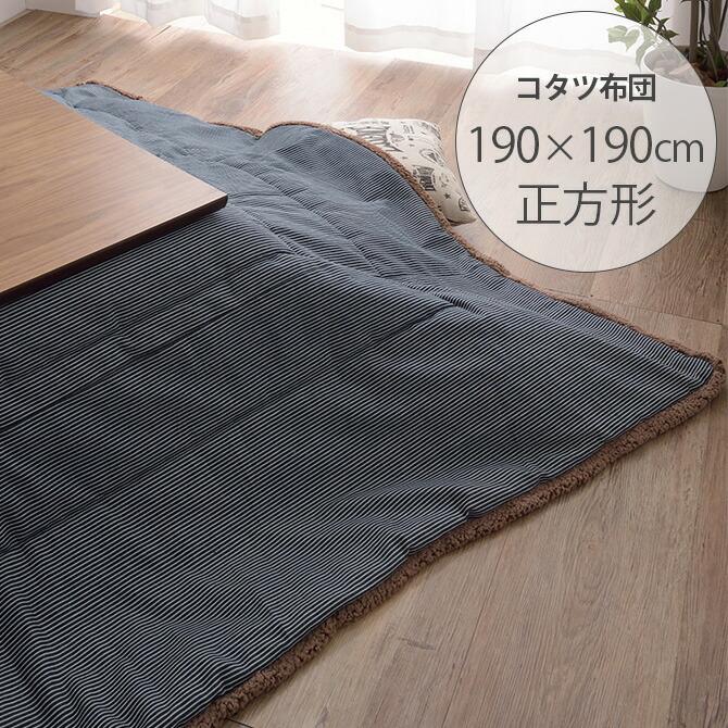 薄掛けこたつ布団 正方形 ヒッコリー