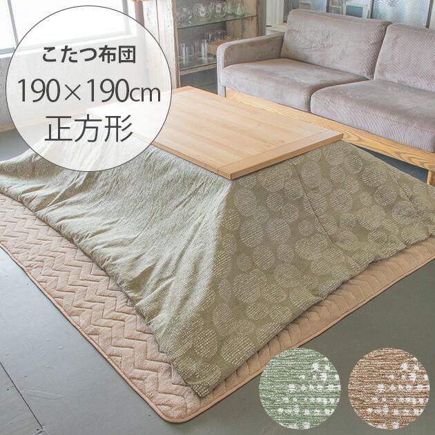 UPPSALA ウプサラ こたつ布団 190×190cm
