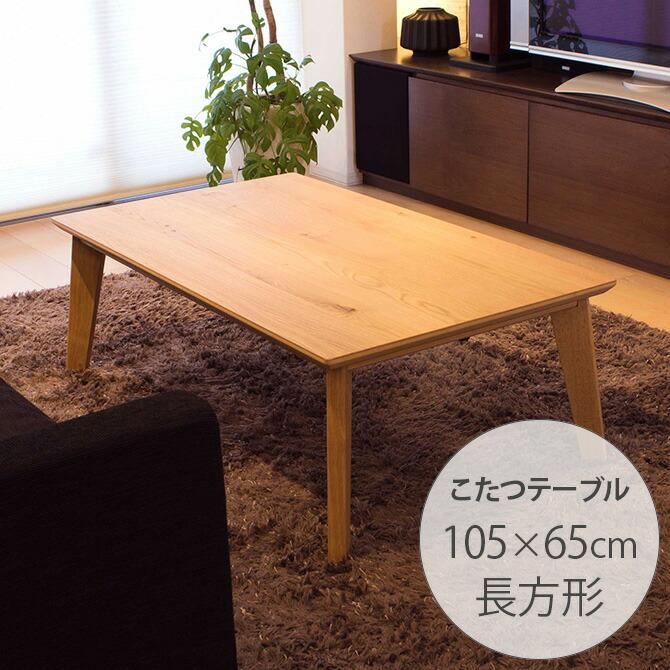 PARIS II こたつテーブル 幅105cm