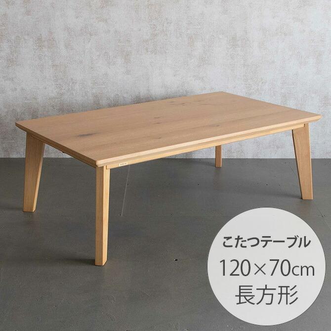 PARIS II こたつテーブル 幅120cm