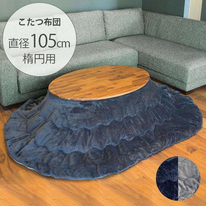 薄掛けこたつ布団 リバーシブル楕円形