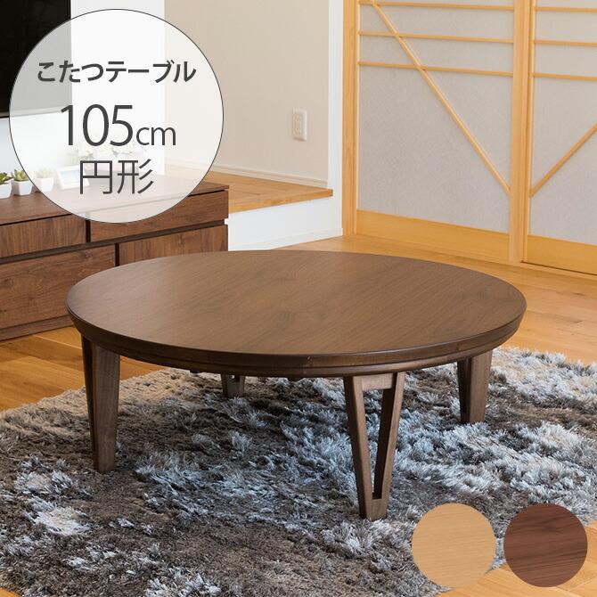 円形こたつテーブル 直径105cm