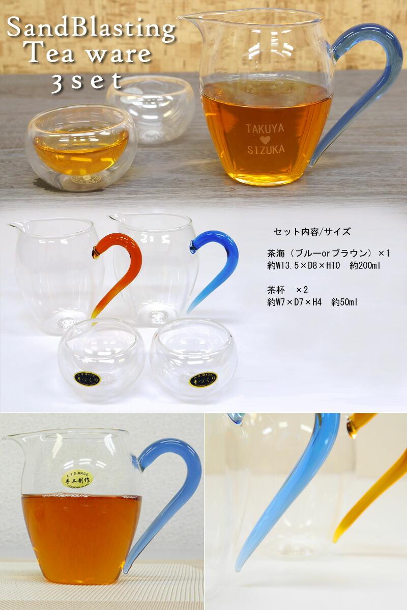 茶器セット画像1
