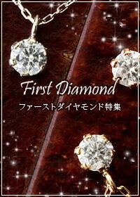 ファーストダイヤモンド