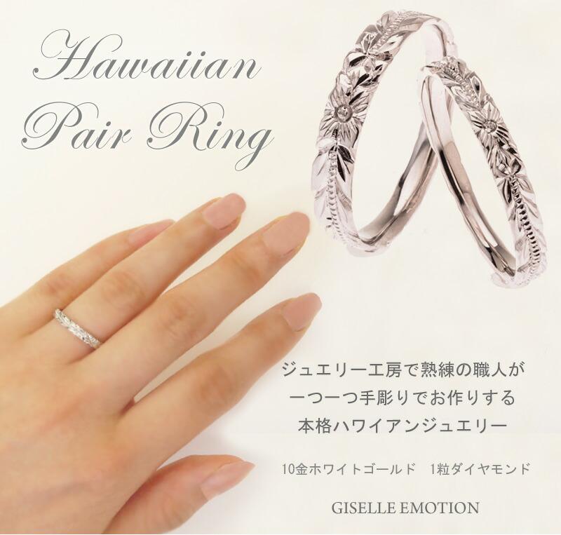 ハワイアンジュエリー0.006ctダイヤモンドペアリング10金WG1