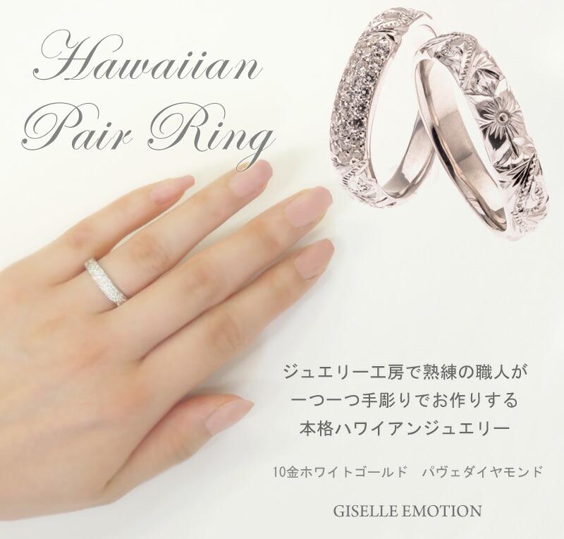 ハワイアンジュエリー0.31ctダイヤモンドペアリング10金WG-1