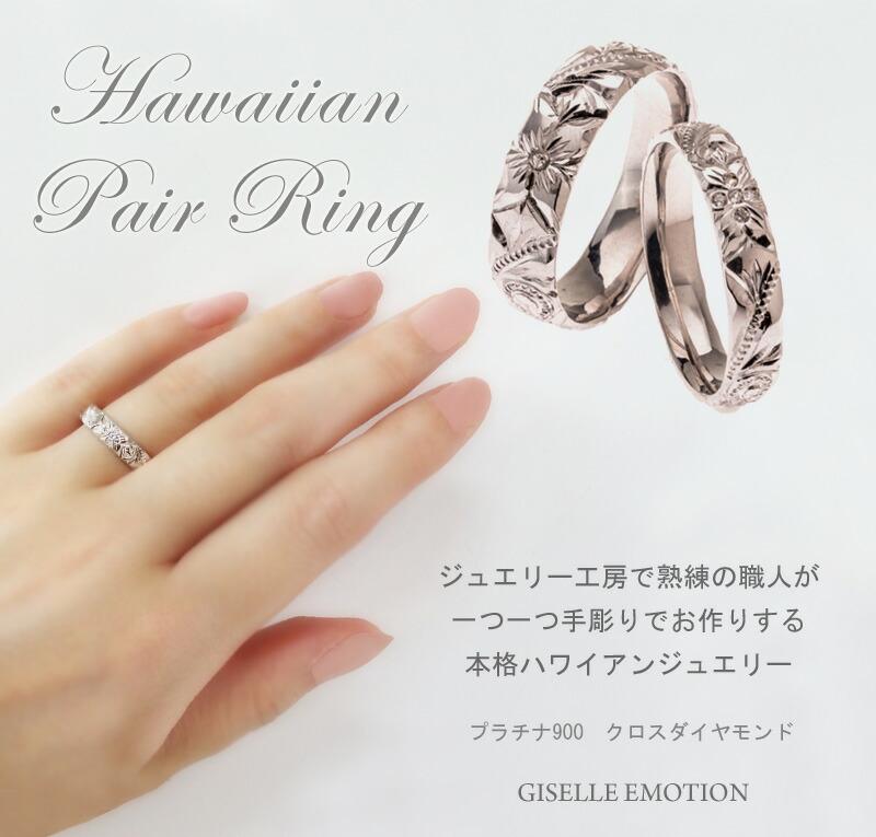 ハワイアンジュエリー0.03ctダイヤモンドペアリングPT900-1