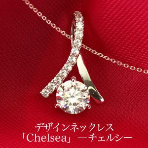 czダイヤモンド デザインネックレス「Chelsea」ーチェルシー│シルバー925 チェーン│-necklace-【宅配便】