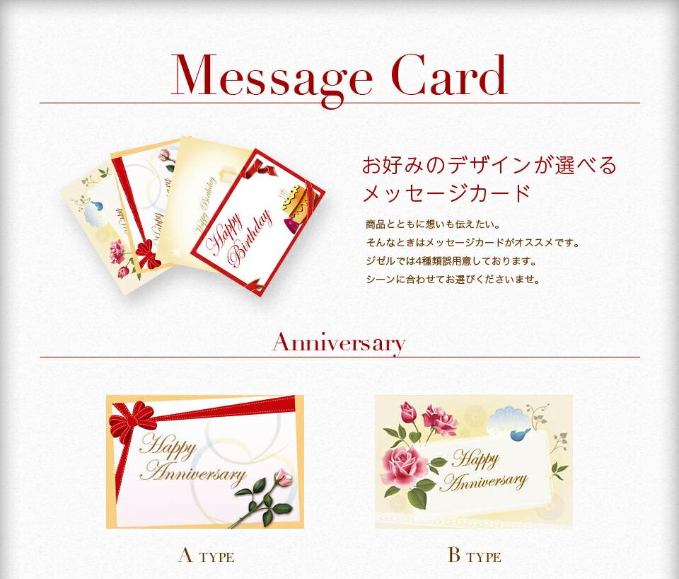 メッセージカードも承ります。