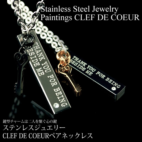 ステンレスジュエリー♪★CLEF DE COEUR★ペアネックレス【宅配便】