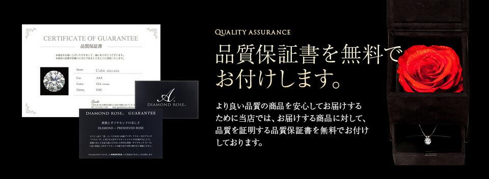 品質保証書