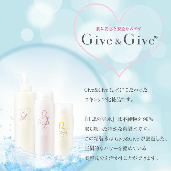 Give&Giveは水にこだわったスキンケア化粧品です