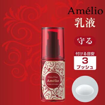 Give&Give アメリオ プレミアムリフトミルク(乳液)