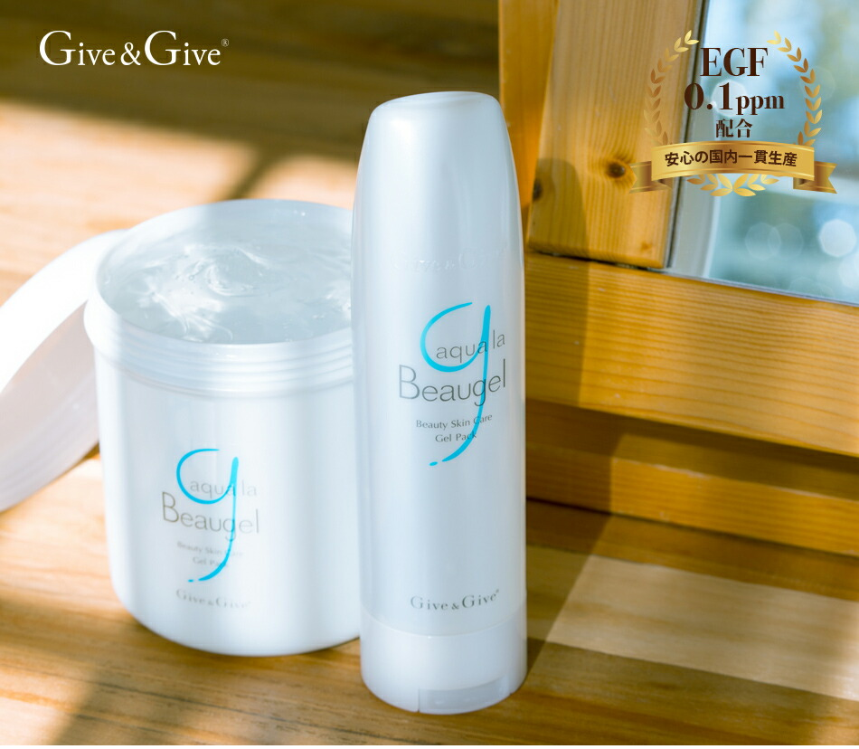 Give&Give アクアラビュージェル(アクア・ラ・ビュージェル)は濃縮ジェルパック。即日発送、送料無料でお送りします。