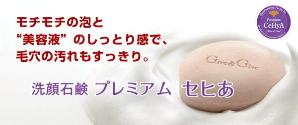 Give&Give プレミアム セヒあ