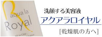 Give&Give アクアラロイヤル