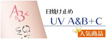 Give&Give 日焼け止め UV A&B+C