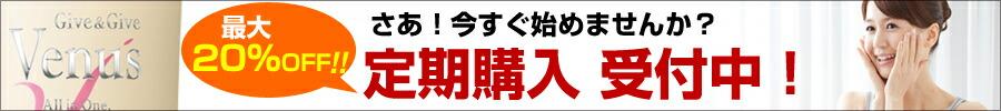 【最大20%オフ】定期購入 好評受付中!!