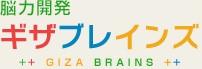 脳力開発 ギザブレインズ