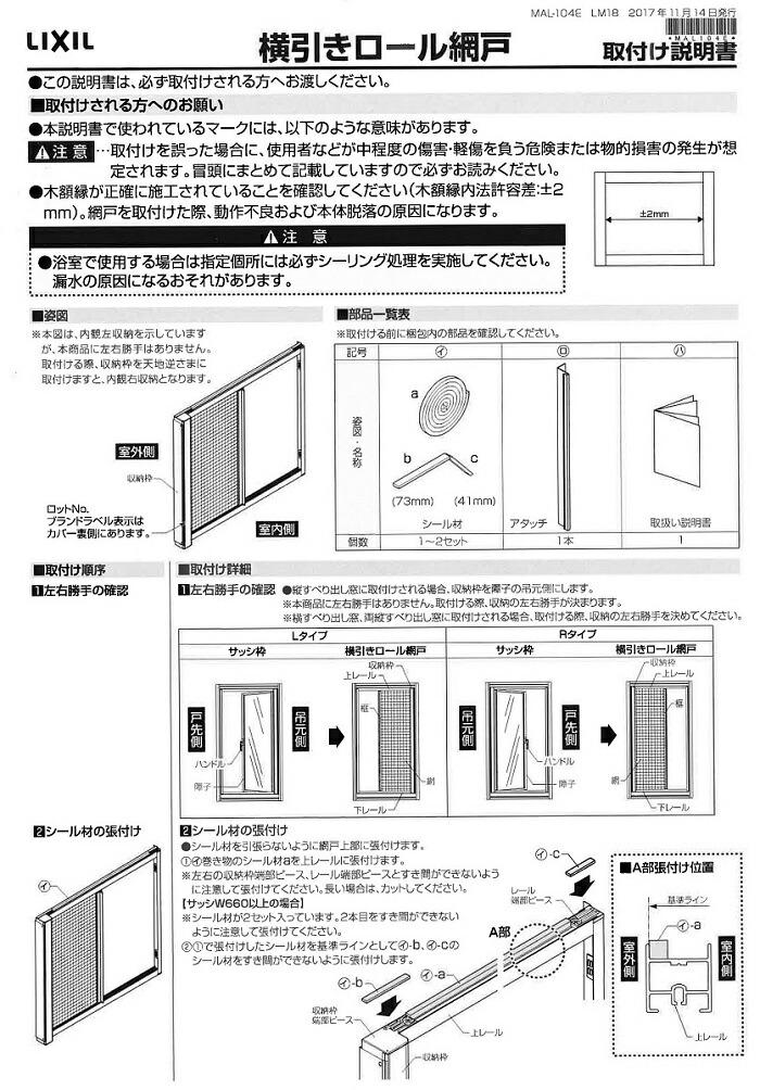 リクシル横引きロール網戸取説1