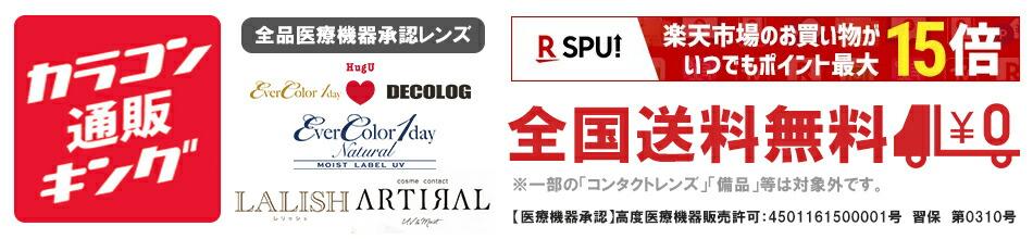 カラコン 通販【送料無料】コンタクトショップ/カラコン通販キング