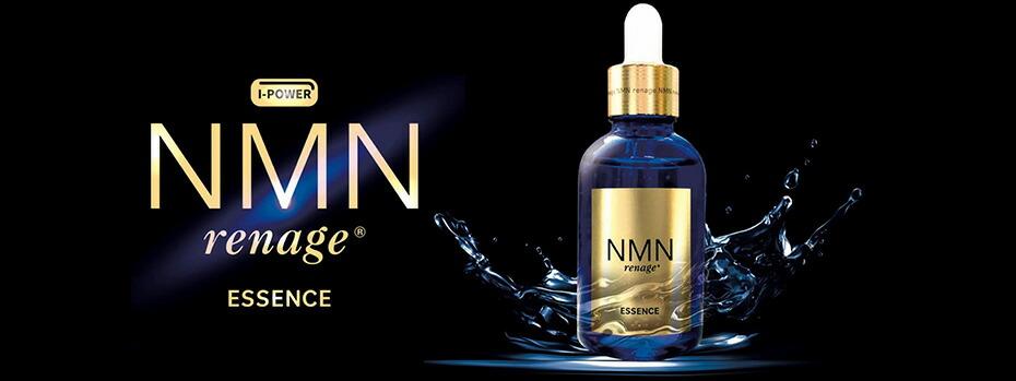 NMN renage ESSENCE 美容液