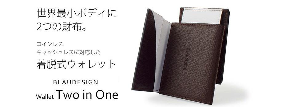 BLAUDESIGN Wallet Two in One ブラウデザイン 3WAYウォレット