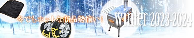 冬でもホットな商品勢揃い! WINTER 2019-2020