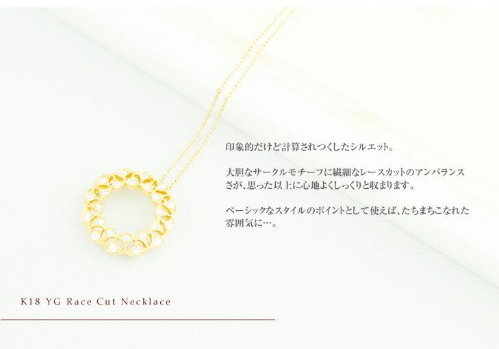 送料無料/サークル型/レースカット/ネックレス/K18/YG/イエローゴールド/ジュエリー/アクセサリー/ダイヤモンド/0.43ct