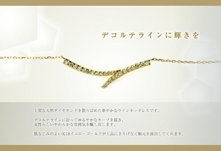 送料無料/ダイヤモンド/ラインネックレス/K18YG/イエローゴールド/ジュエリー/アクセサリー/ダイヤモンド/0.3ct