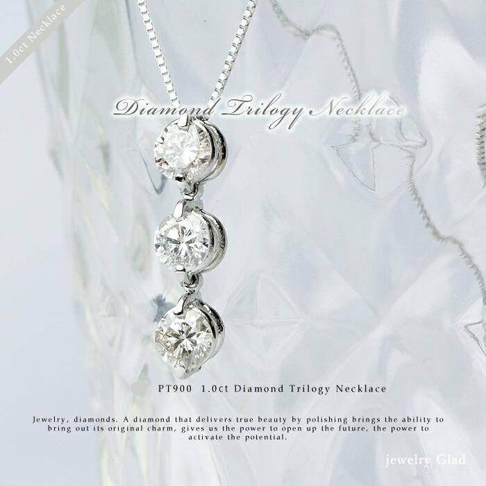 3粒(スリーストーン)ストレートネックレスPt900/Pt850(プラチナ)ダイヤモンド1.0ct上質で美しいベーシック