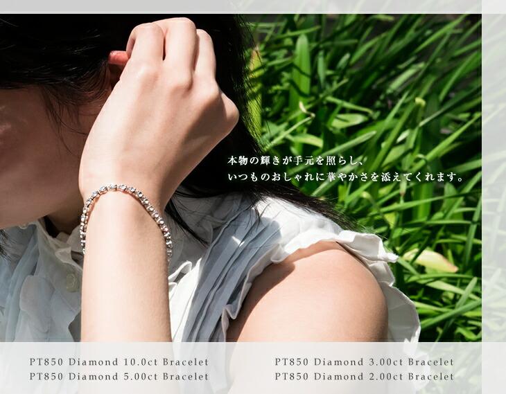 送料無料/3.0カラット/ダイヤモンド/ブレスレッド/プラチナ/PT850/ジュエリー/アクセサリー/ジュエリー/ダイヤモンド/3.0ct