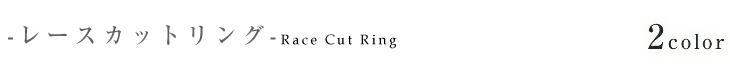 送料無料/レースカット/ダイヤ/指輪/K18/PG/ピンクゴールド/ダイヤモンド/0.07ct/リング