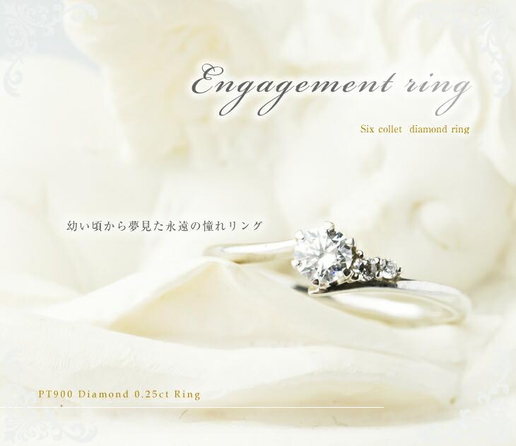 センター一粒片方サイドダイヤエンゲージリング指輪PT900(プラチナ)ダイヤモンド0.25ctリング