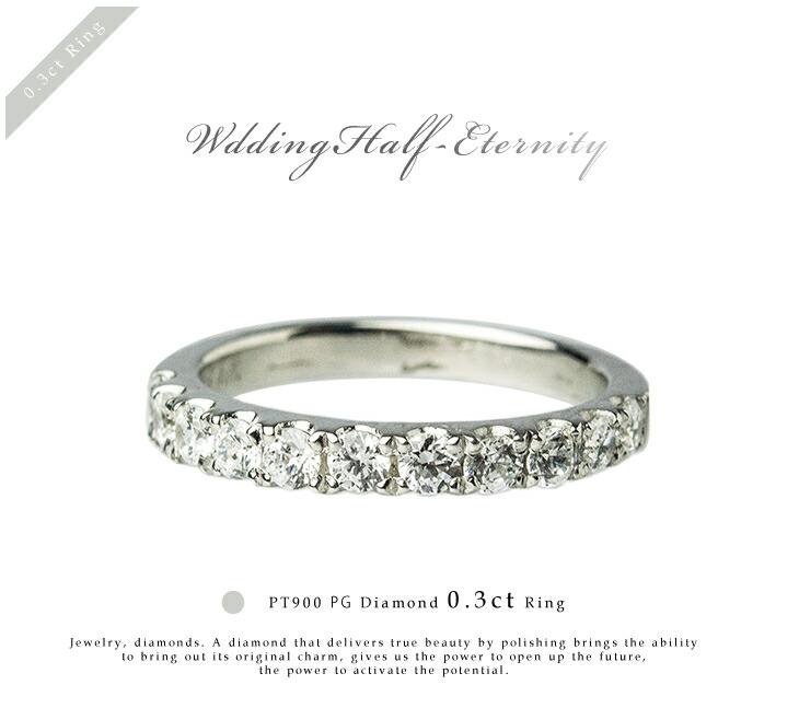 ハーフエタニティーダイヤ指輪Pt900(プラチナ)ダイヤモンド0.3ctリング