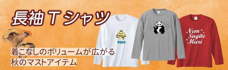 長袖Tシャツ特集