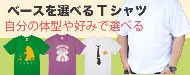 ベースを選べるTシャツ